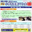 小学校受験テスト会のお知らせ(5月開催・7月開催)
