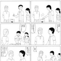 マンガ・1ページ・『スイッチくん』