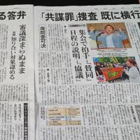 今朝の東京新聞、必読。共謀罪の恐ろしさー「政府 内 個人」という日本主義の復活は、国連からも批判。