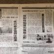 「放射性物質の飛散心配」「県の安全協調は拙速」という東京新聞特報記事を再確認して欲しい。
