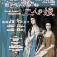 この古き流れの二人の娘 ソプラノ・デュオで聴くバロックの音楽Vol.4