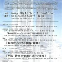 GSA 名古屋セプシスフォーラム 敗血症診療の現在と未来