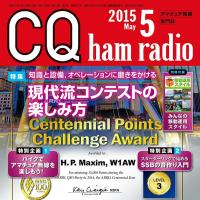 DX��ݡ������մ�λCQ Ham radio 6���ʬ