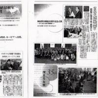 苫小牧ニュージーランド協会 キーウイ NO.34 ネーピア市姉妹都市提携35周年の記事を紹介!