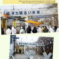 ●熊本大分大地震の最中、伊方プルサーマル核発電所を再稼働…アタマオカシイ