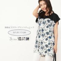 【サラてろ素材】無地×花柄チュニック 色  ネイビー  サイズ  F