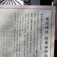 寒川神社&鎌倉