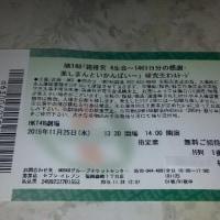 箱推宮 4生会~1461日分の感謝・楽しまんといかんばい~ 研究生オンステージ 昼 11月25日