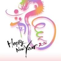 謹賀新年。