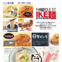 池袋のファーストフードコーナーで讃岐うどん。「IKE麺」、ミニ(豚丼)どん+うどんランチ。500円