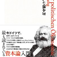 『『資本論』の新しい読み方』装丁について