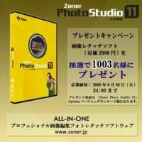Zoner Photo Studio 11 Xpressを懸賞でゲット!