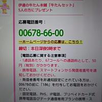 4/28・・・ひるおび!プレゼント(本日深夜0時まで)