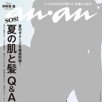 アンアン 2017年5月31日号 雑誌 予約情報 夏の肌と髪 Q&A 発売日:5月24日