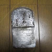 0619 鉋刃 銘 力昭光