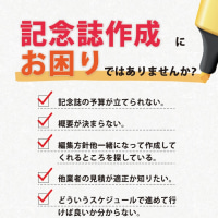 記念誌制作の(株)栄文舎印刷所