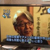 日米関係の今後