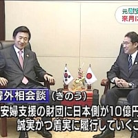 ASEAN会議で日韓「慰安婦問題」についての話があったが、