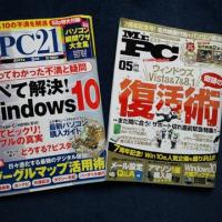 【しょうがないので】最近PC雑誌を購入しています。