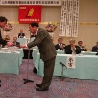 第56回山形県建設労働組合連合会、定期大会