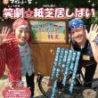 7月鑑賞例会 『笑劇☆紙芝居しばい』マーガレット一家公演