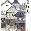 夏目漱石「行人」