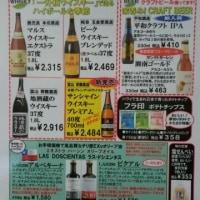 5/13(土)・14(日)店頭チラシ