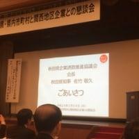 大阪で企業懇談会