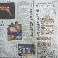 御嶽海写真集 第2弾でました!!