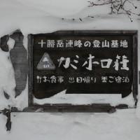 十勝岳温泉 国民宿舎「カミホロ荘」