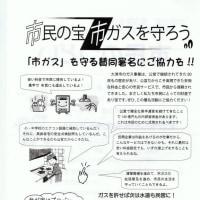 「大津市ガスを守る市民の会」結成へ 7月8日