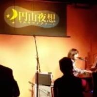 6/22円山夜想さんライブレポ!/温かい皆さん本当にありがとう!/自立したミュージシャンになれるように!