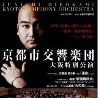 京都市交響楽団大阪特別公演2017