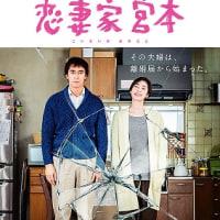 映画 「恋妻家宮本」
