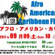 アフロ・アメリカン・カリビアンフェスタ2017