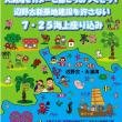 辺野古・大浦湾を100艇のカヌーと船で埋め尽くそう!---明日(25日)、辺野古海上大行動へ!