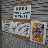 青島食堂(秋葉原)