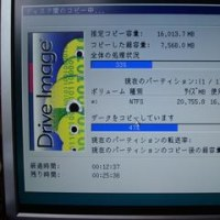 FMV C610のハードディスク交換、OSの引越し!