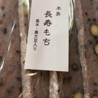 早島産  黒米、黒豆入りのお餅です!