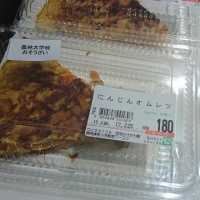 掛川の早春の味をどうぞ!