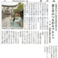 5/29(日) 森と里のつながるマルシェのお知らせ
