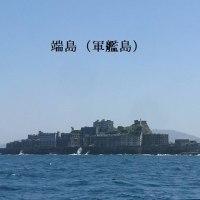 九州へ(軍艦島へ上陸前編)