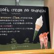 なかほら牧場のソフトクリーム