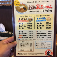 函館麺工房 嵐