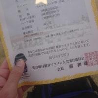 【速報】佐倉朝日健康マラソン