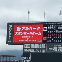 広島東洋カープvs オリックス・バッファローズ 6月19日