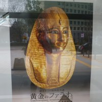 エジプト展と甲子園