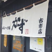 """広島つけ麺 """"か ず""""  だがちょっと遠慮したい"""