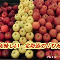 「りんご」が美味しい・・・