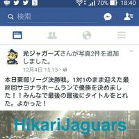光ジャガーズ 東部リーグ優勝